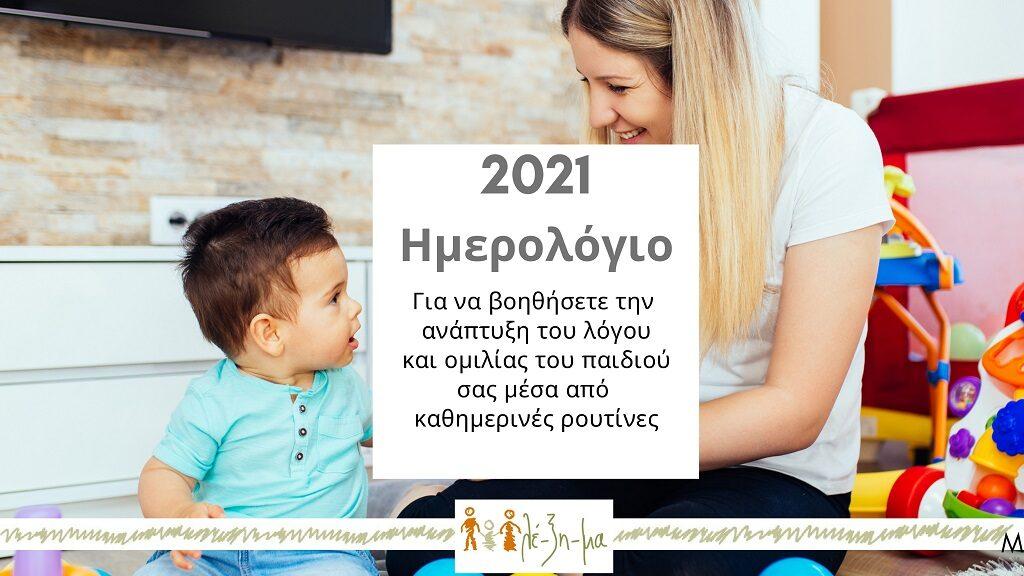 Ημερολόγιο 2021-1_page-0001